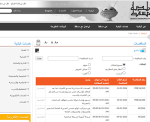 e-Procurement Muscat Municipality